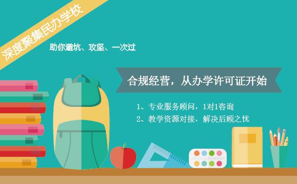 广州申请办学许可证攻略
