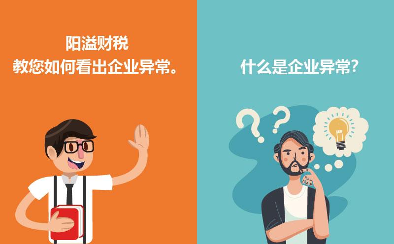 什么是异常企业?